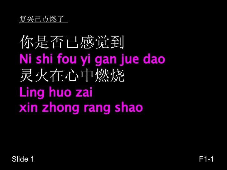 复兴已点燃了   你是否已感觉到 Ni shi fou yi gan jue dao 灵火在心中燃烧 Ling huo zai xin zhong rang shao Slide  F1-1