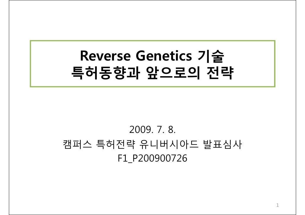 Reverse Genetics 기술 특허동향과 앞으로의 전략            2009. 7. 8. 캠퍼스 특허전략 유니버시아드 발표심사       F1_P200900726                         ...