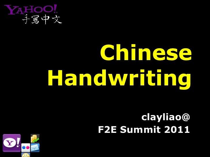 Chinese Handwriting in Yahoo! F2E Summit  2011