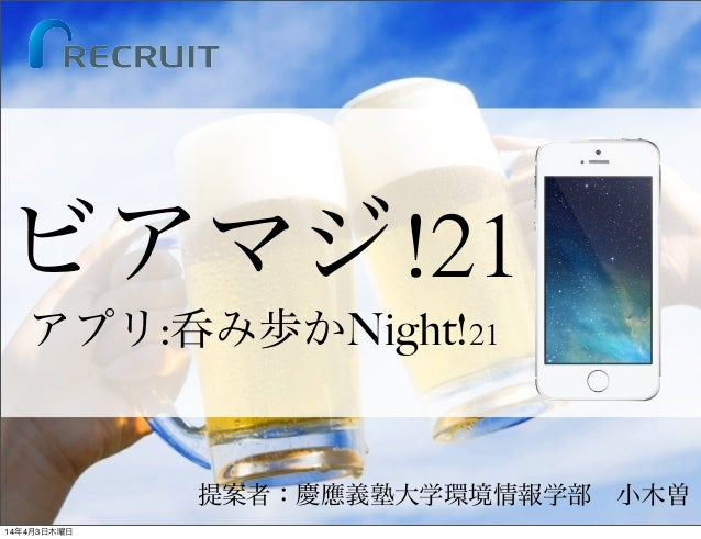 ビアマジ!21オリジナルアプリ「呑み歩かNight!21」