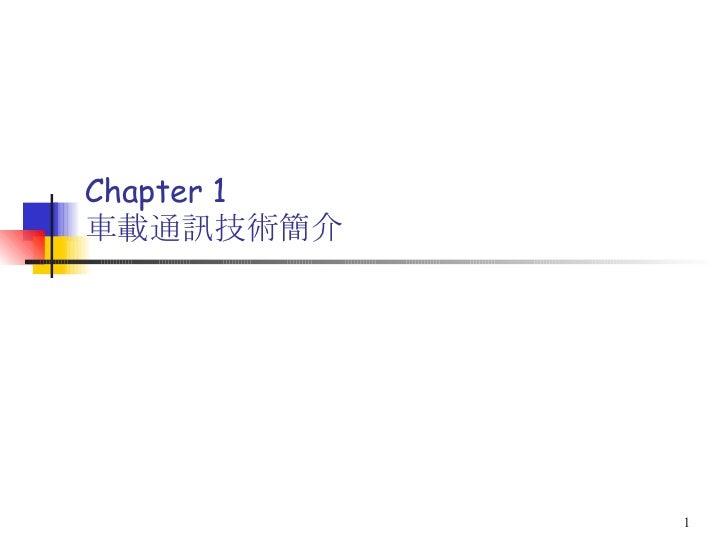 Chapter 1  車載通訊技術簡介