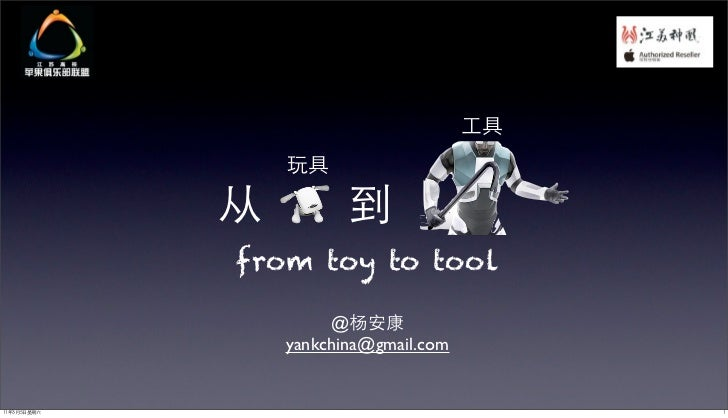from toy to tool        @   yankchina@gmail.com