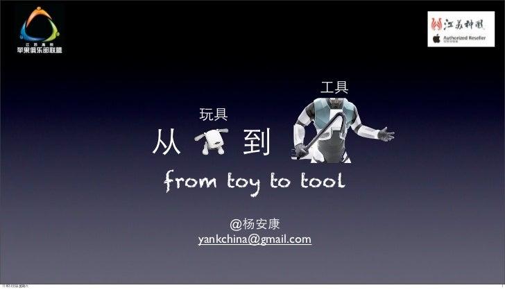 从玩具到工具 from toy to tool