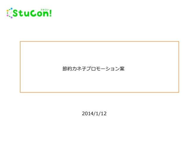 節約カネ子プロモーション案  2014/1/12