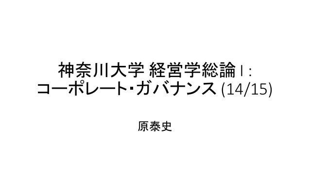 神奈川大学 経営学総論 A (14/15) コーポレート・ガバナンス