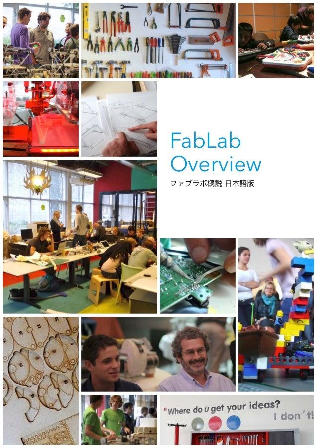 ! ! !  FabLab Overview ファブラボ概説 日本語版  1