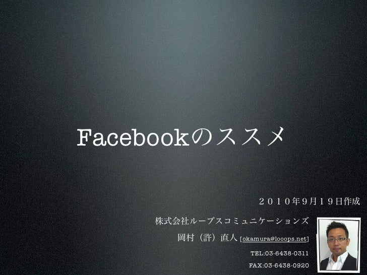 Facebookのススメ