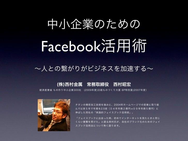 中小企業のためのFacebook活用術