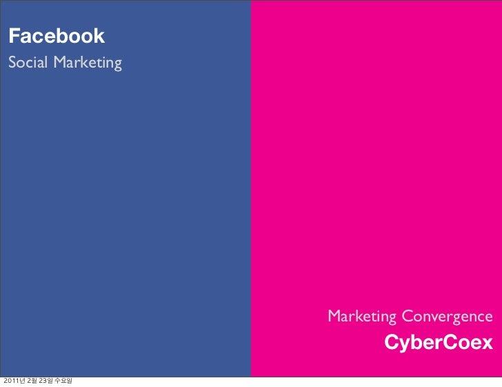 Facebook 마케팅 활용 가이드