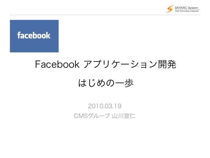 Facebook開発入門