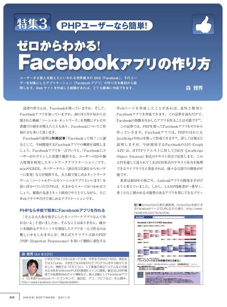 ユーザーが 6 億人を超えたといわれる世界最大の SNS「Facebook」                                          。そのユー     ザーを対象にしたアプリケーション「Facebook アプリ」の作...