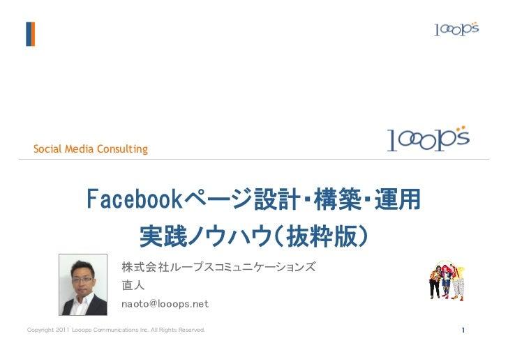 Facebookページ設計・構築・運用の実践ノウハウ(抜粋版) 講演資料