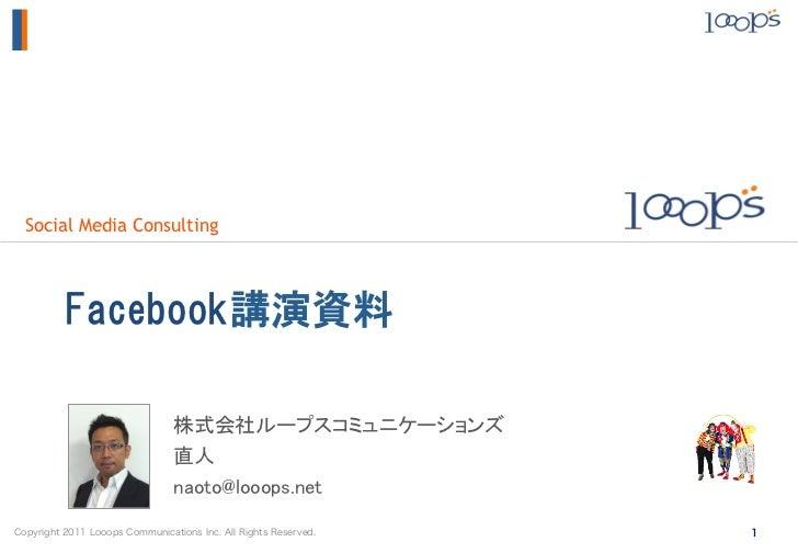 Social Media Consulting          Facebook講演資料                                株式会社ループスコミュニケーションズ                          ...