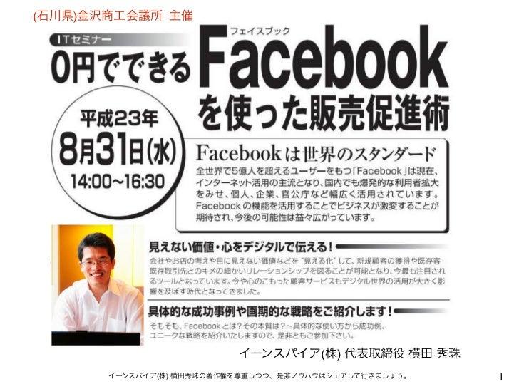 (石川県)金沢商工会議所Facebookセミナー