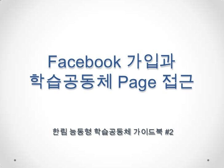Facebook 가입과 학습공동체 Page 접근<br />한림 능동형 학습공동체 가이드북 #2<br />