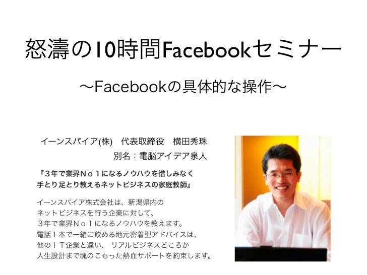 Facebook10時間セミナー第3部〜Facebookの具体的な操作編〜