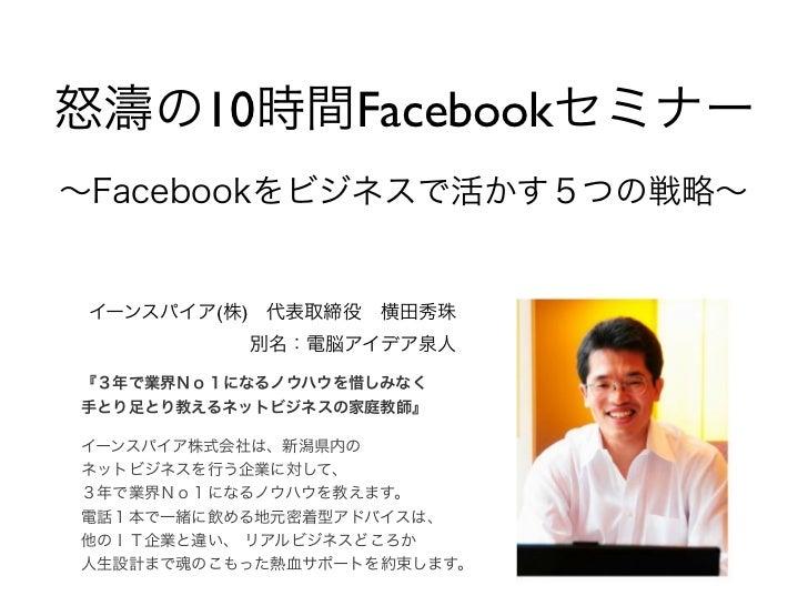 Facebook10時間セミナー映像:第4部〜ビジネスの5戦略〜