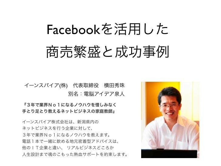 新潟県Facebookセミナー商工会議所・商工会の経営指導員向けセミナー