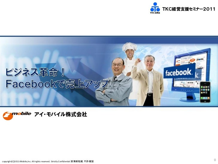 TKC経営支援セミナー2011                             アイ・モバイル株式会社copyright(C)2011 iMobile,Inc. All rights reserved. Strictly Confide...