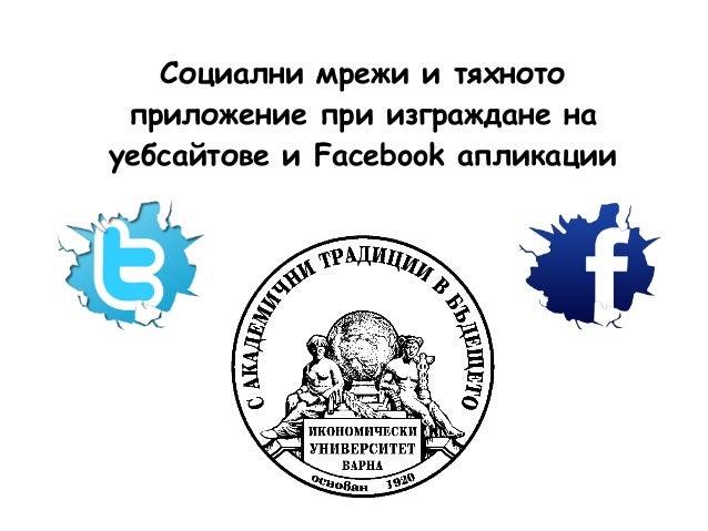 Социални мрежи и тяхното приложение при изграждане на уебсайтове и Facebook апликации