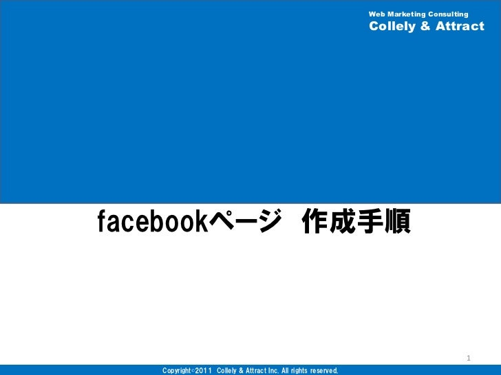 Web Marketing Consulting                                                                Collely & Attractfacebookページ 作成手順 ...