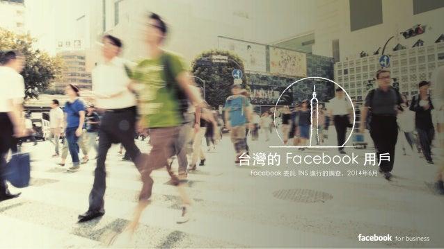 for business 台灣的 Facebook 用戶 Facebook 委託 TNS 進行的調查,2014年6月
