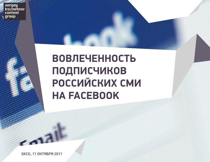 ВОВЛЕЧЕННОСТЬ                пОдпиСЧикОВ                рОССийСких СМи                На Facebook—1— SKCG, 11 октября 2011