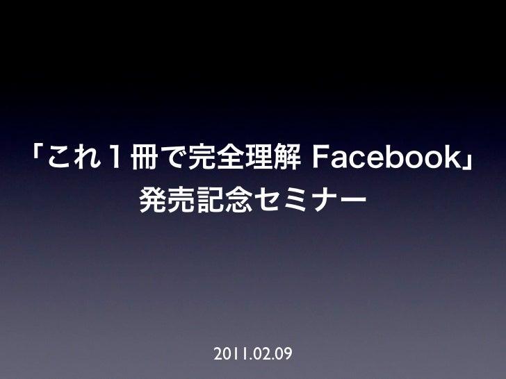 2/9 Facebookセミナー in Nagoya