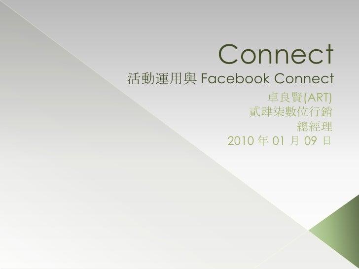 Connect 活動運用與 Facebook Connect <br />卓良賢(ART)<br />貳肆柒數位行銷<br />總經理<br />2010年 01 月 09日<br />