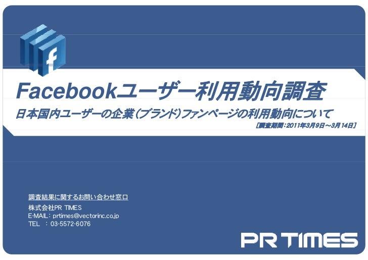 Facebookユーザー利用動向調査          ザ 利用動向調査日本国内ユーザーの企業(ブランド)ファンページの利用動向について                                   [調査期間:2011年3月9日~3月1...