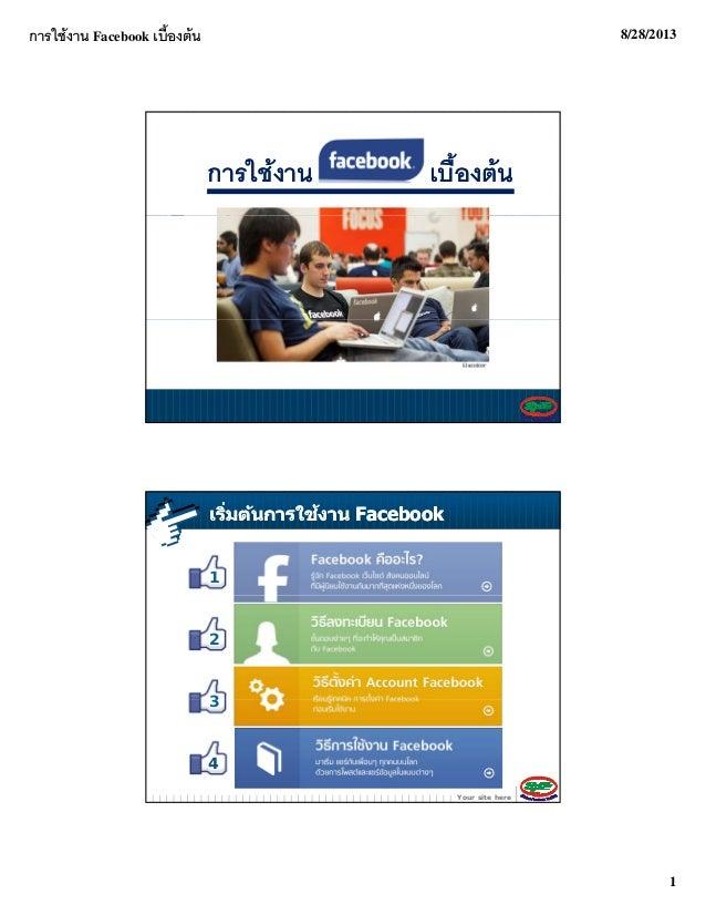 การใชงาน Facebook เบื้องตน 8/28/2013 1 การใชงานการใชงาน FacebookFacebook เบื้องตนเบื้องตน เริ่มต้นการใช้งานเริ่มต้นก...