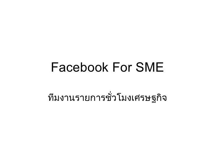 Facebook For SME ทีมงานรายการชั่วโมงเศรษฐกิจ