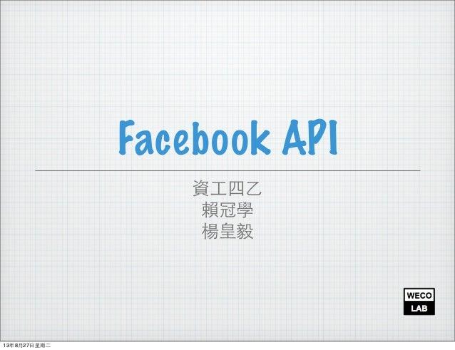 2013 輔大資工 暑期宅學營 Facebook API