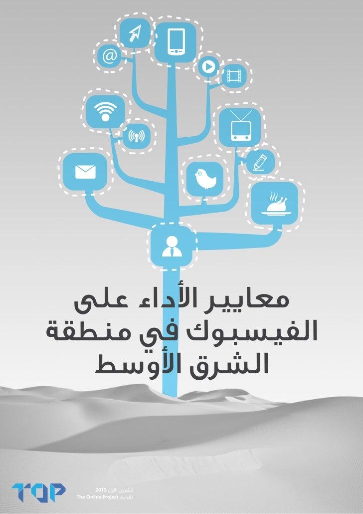 معايير األداء علىالفيسبوك في منطقة   الشرق األوسط          تشرين االول 2102  تقديم The Online Project