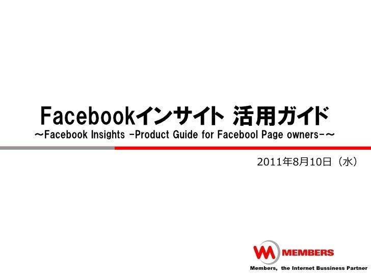 【Facebookインサイト】Facebookインサイト活用ガイド~facebook insights  product guide for facebool page owners-~