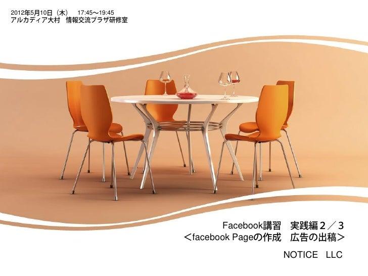 2012 5 10   17:45 19:45                                Facebook                          facebook Page                    ...