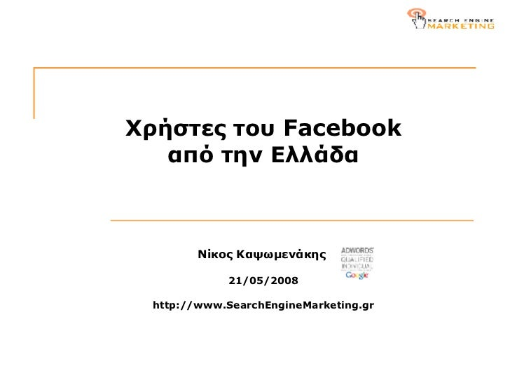 Χρήστες του  Facebook από την Ελλάδα N ίκος Καψωμενάκης  21/05 /200 8 http://www.SearchEngineMarketing.gr