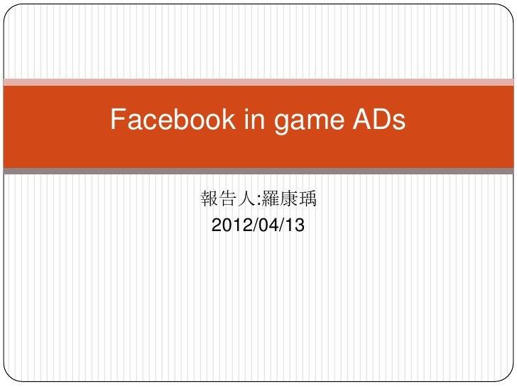 Facebook in game ADs      報告人:羅康瑀       2012/04/13
