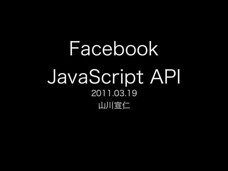Facebook JavaScript SDK