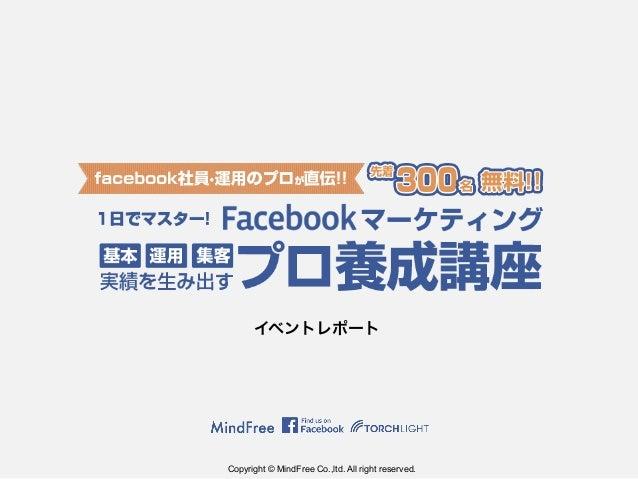 Facebookマーケティングプロ養成講座開催レポート