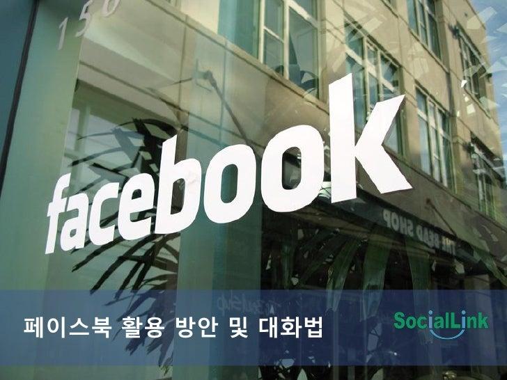 페이스북 활용 방안 및 대화법