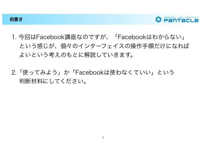 Facebookについて考える発表資料