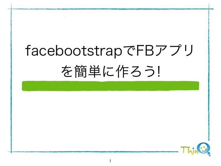 Facebootstrap