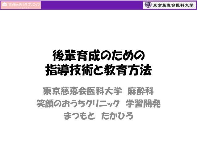 後輩育成のための 指導技術と教育方法 東京慈恵会医科大学 麻酔科 笑顔のおうちクリニック 学習開発 まつもと たかひろ