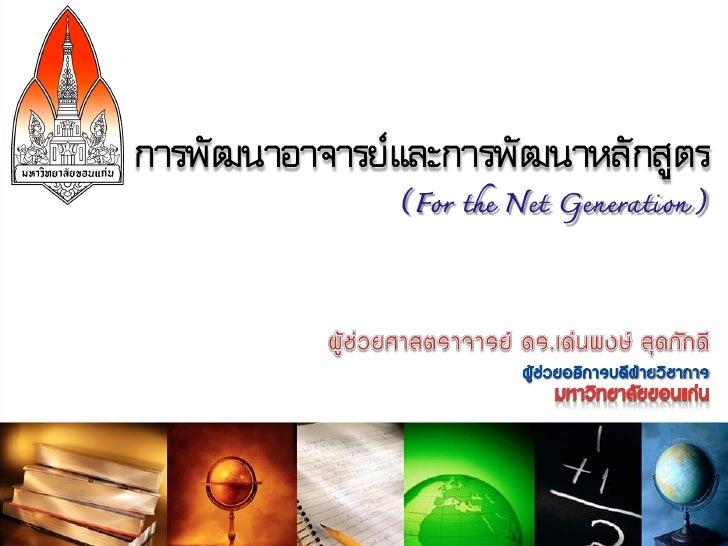 การพัฒนาอาจารย์และการพัฒนาหลักสูตร                (For the Net Generation)