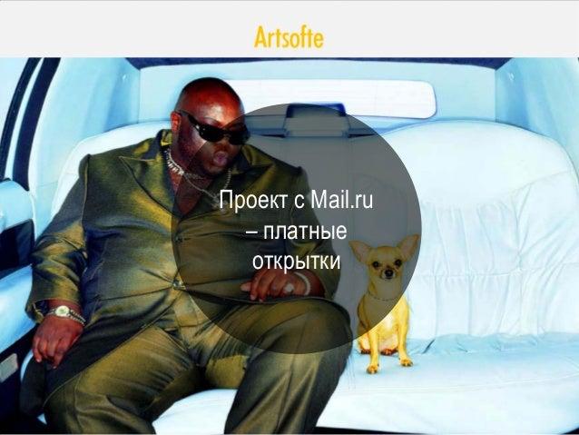 Проект с Mail.ru – платные открытки
