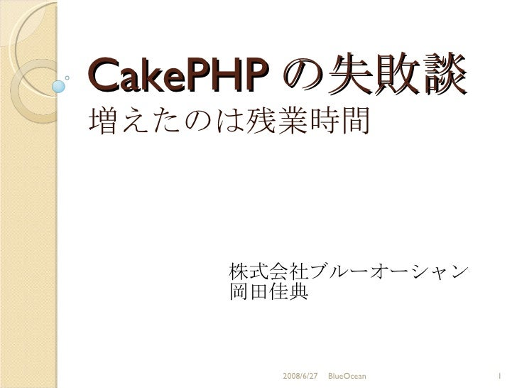 Failure Of Cake PHP