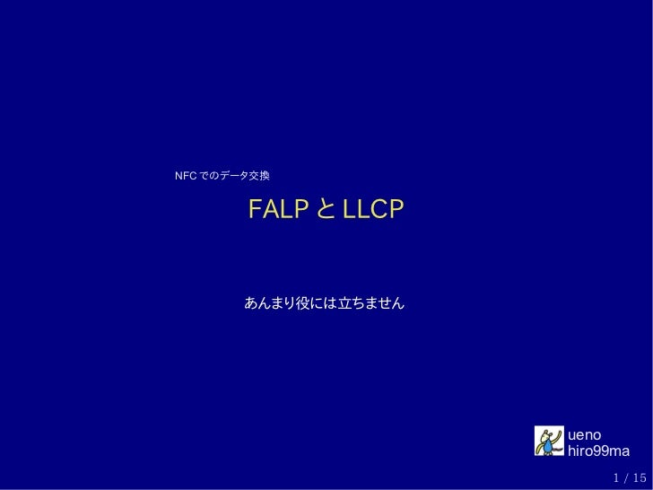 NFC でのデータ交換        FALP と LLCP       あんまり役には立ちません                      ueno                      hiro99ma                 ...