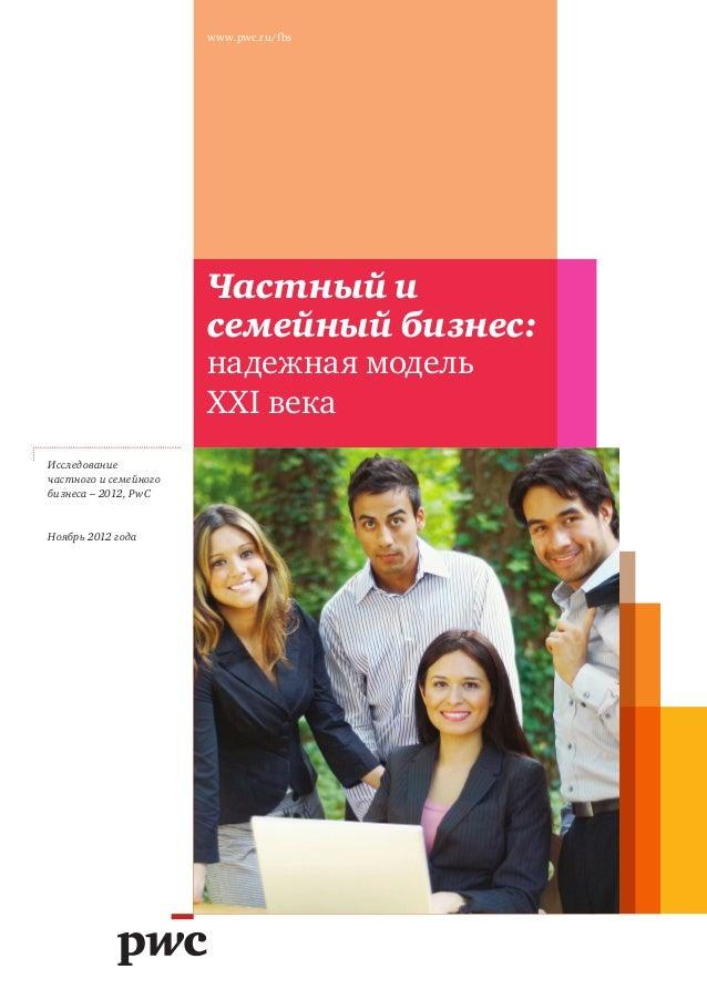 www.pwc.ru/fbs                       Частный и                       семейный бизнес:                       надежная модел...