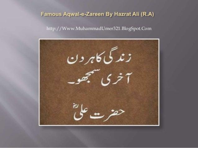 Aqwal E Hazrat Ali Ra